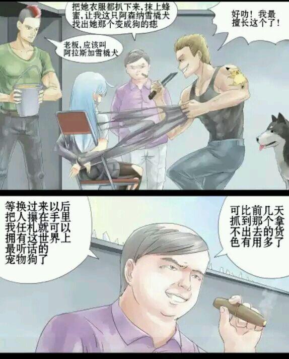 夫妻交换飘飘_漫画:我和我家狗交换了身体