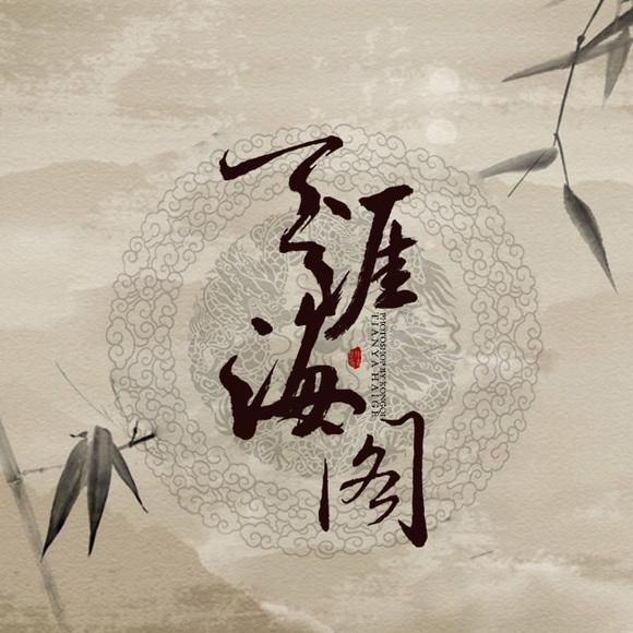 天涯海阁影片网站_天涯海阁