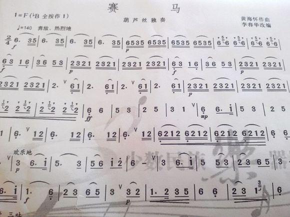 賽馬嬉戲格式:簡譜 來源:轉自《古箏曲網》 上傳:秋葉起舞圖片