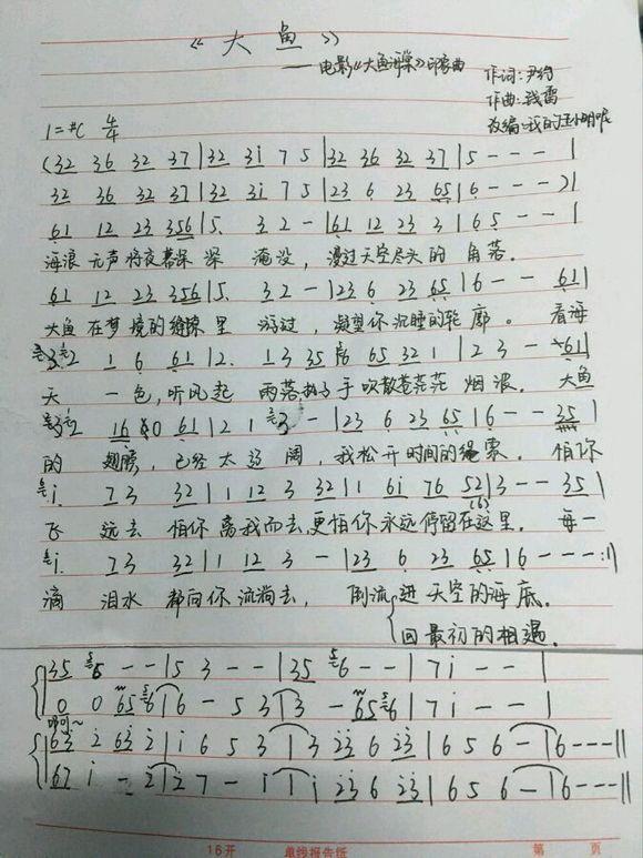 這里~《大魚海棠》印象曲《大魚》有要曲譜的么?圖片