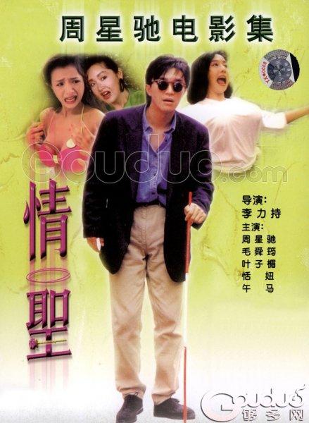 电影合集带电影名_周星驰粤语电影,百度云全集 越多越好,要粤语