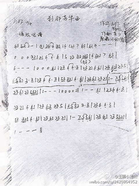 貝加爾湖畔古箏譜嫣然_古箏譜_蔡武簡譜網圖片