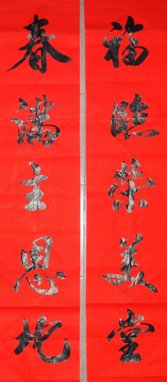 猴年春联书法欣赏图片_春联书法欣赏 - 7262图片网