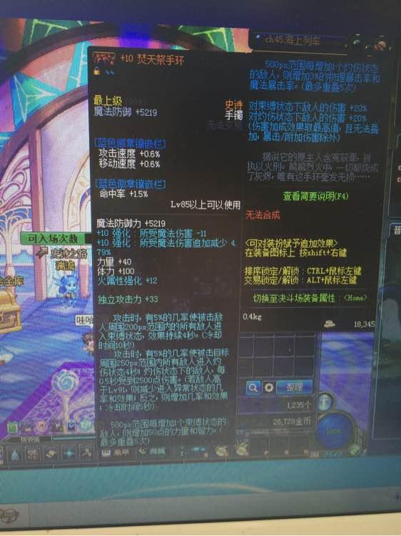WWW_80SSE_COM_东一男弹药 魔战肩 天域鞋 80ss手弩