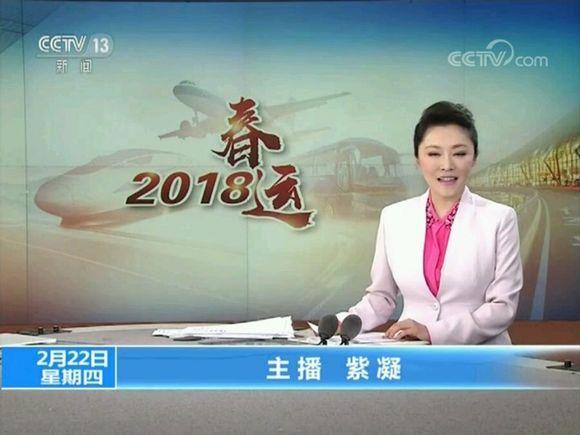 cctv13主持人紫凝_【图片】回复:【新闻频道】主播记录2018年02月【cctv