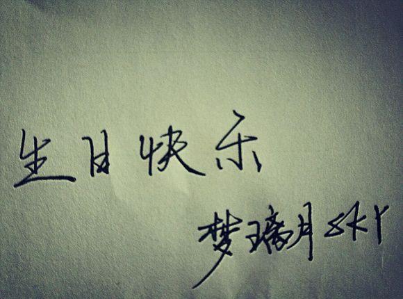 十八岁生日文字_早安,生日快乐