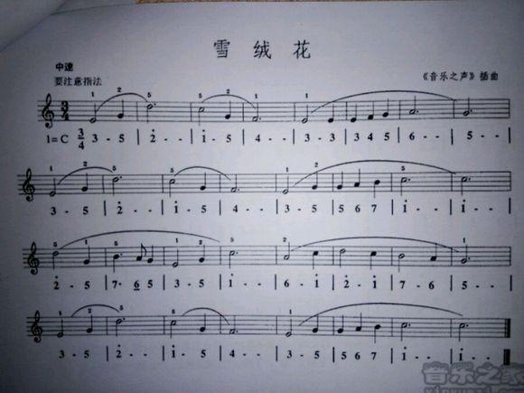 口風琴貝加爾湖畔簡譜分享展示圖片