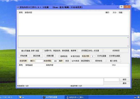 wpe封包下载_【07-17|wpe吧】【封包内存小工具v1.9.1】32 64版本回归