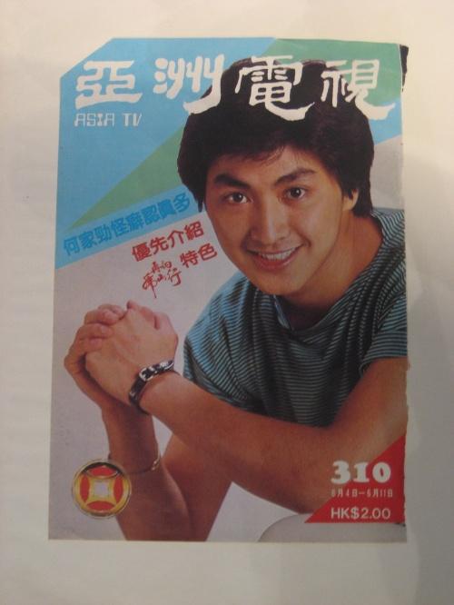 htppwww666atvcom_【爱在atv】收集——亚洲电视的周刊封面图楼