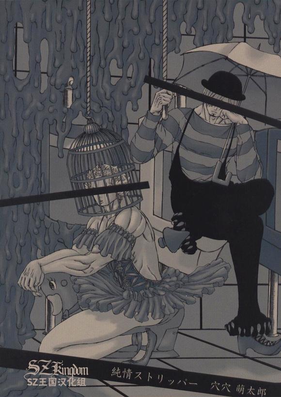 穴穴五月天_【sz王国汉化组】咯噔一声的活力 by:穴穴萌太郎(r18)