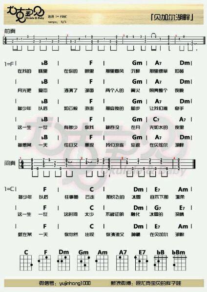 貝加爾湖畔鋼琴譜簡譜圖片
