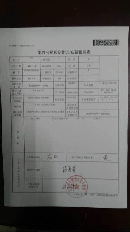 兵役登记_兵役登记(已应征报名)网上表格和打印给武装部的表格不一样 ,以哪个为