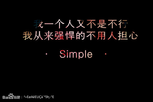 【simple】勵志簽名黑底花字,要做請入圖片