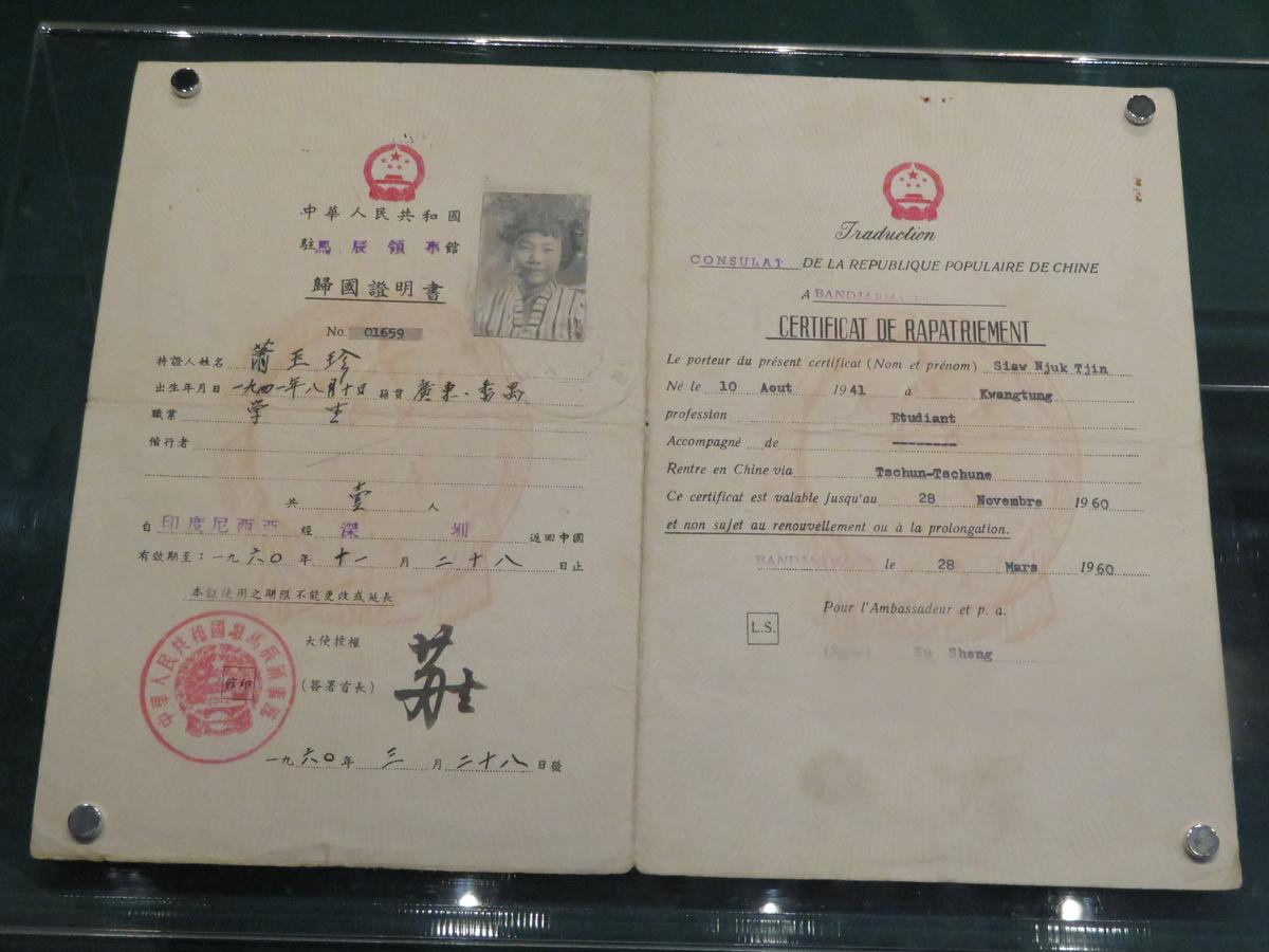 溥仪身份证图片_