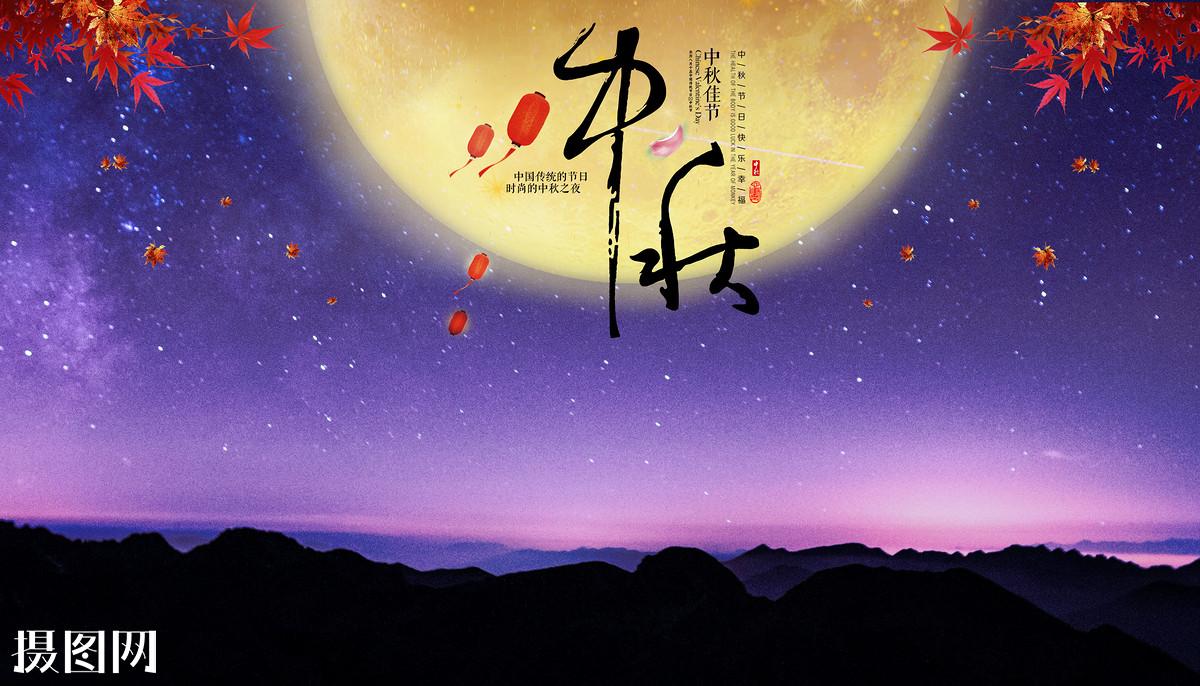 关于中秋月亮的��b_中秋节电子小报月亮背景 关于月亮的中秋节手抄报