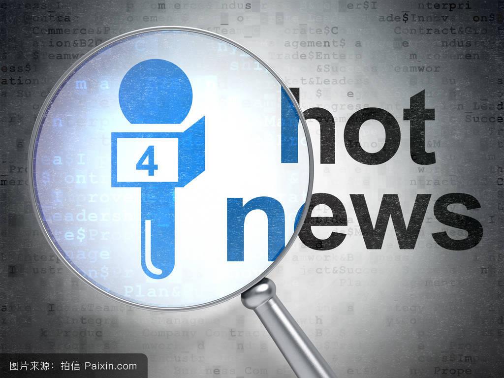 每日资讯_公众的,居住,热的,文本,放大,采访,每日的,背景,坏的,偶像,代码,新闻