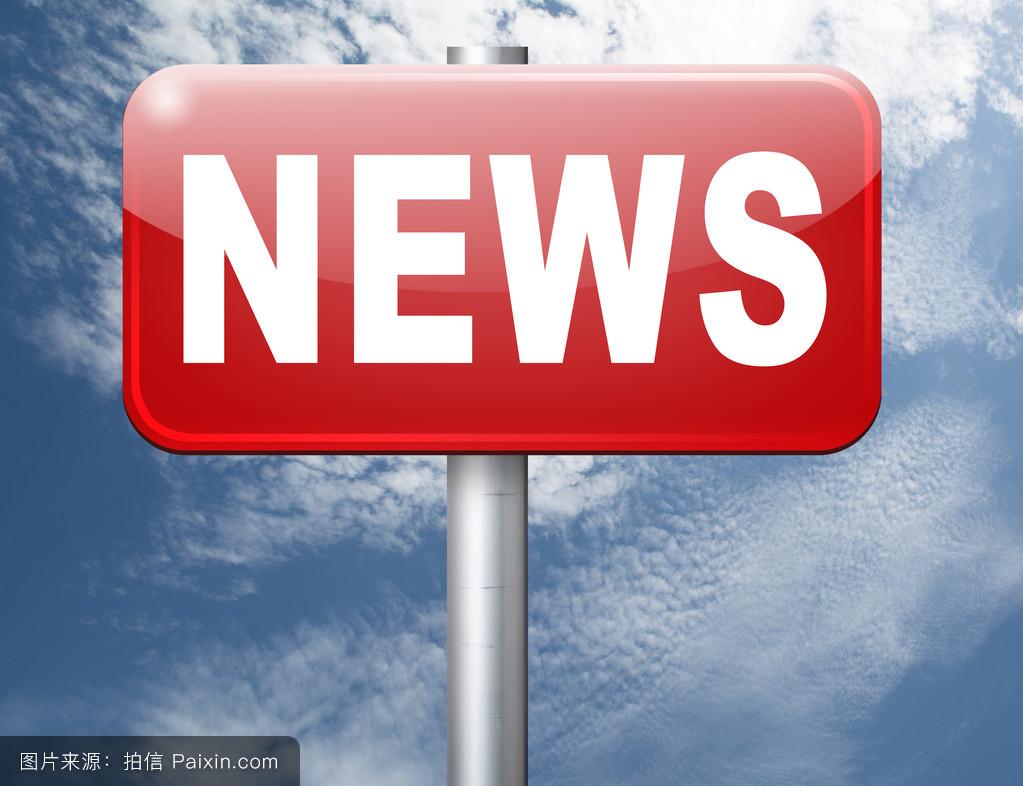 每日资讯_现状,新闻标志,信息,符号,新鲜的,新闻快讯,广告牌,特殊的,每日新闻