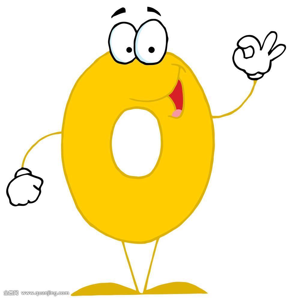 数字0到10卡通图画_卡通数学图片-数学图案设计图片,卡通数字1到10图片,表示数学的 ...