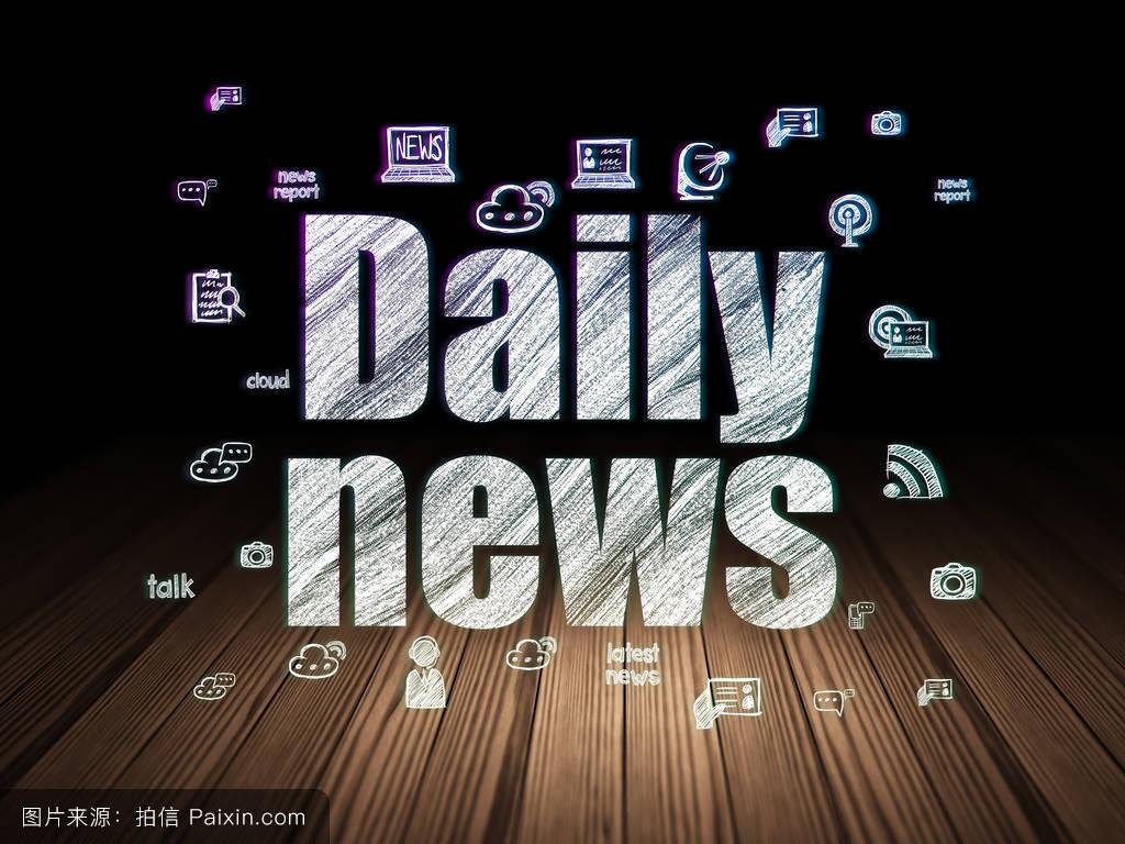 每日资讯_新闻的概念:在肮脏黑暗的房间每日新闻
